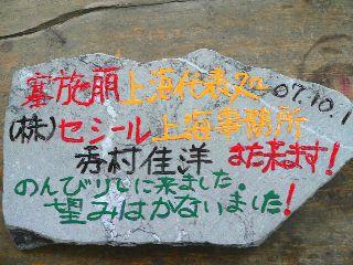 071003-SesiruShanghai-isiita-.jpg