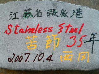 071004-stailess-isiita-.jpg