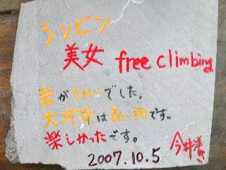 071006-isiita-FreeC-.jpg