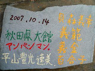 071015-isiita-Kaimori-.jpg