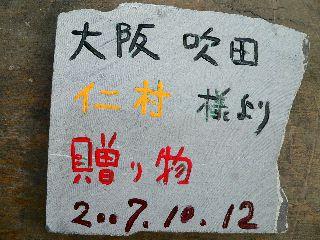071015-isiita-OosakaSuita-okurimono-.jpg
