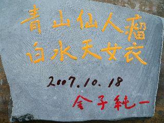 071019-isiitaKaneko-.jpg