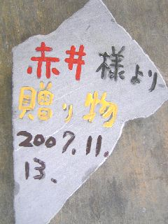 071113-Isiita-Akaisan-.jpg