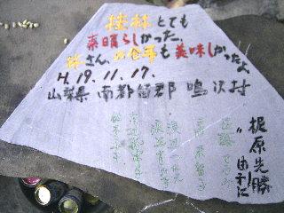 071117-isiita-Yamanasi-1.jpg