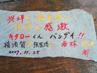 071126-Isiita-Wakabayasi-.jpg