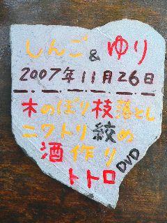 071126-TotoroDVD-Isiita-.jpg