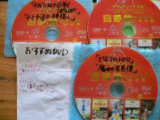 071127-Hisaka-TotoroDVD-.jpg