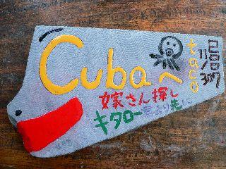071201-Cuba-Isita-.jpg