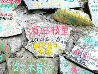 071204-HamadaRie-isiita-.jpg