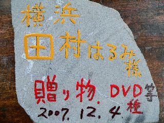 071205-TamuraIsiita-.jpg