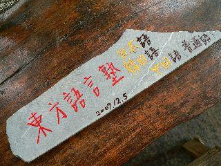 071206-IwakiIsiita-.jpg