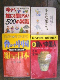 071212-Book-FrNakasato-.jpg