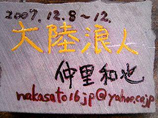 071212-Nakasato-Isiita-.jpg