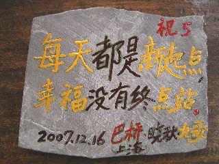 071216-ShangHai-syuku-isiita-.jpg