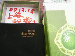 071216-okurimono-ShangHai-Syuku-.jpg