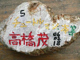 071222-060219-Takahashi-isi-.jpg