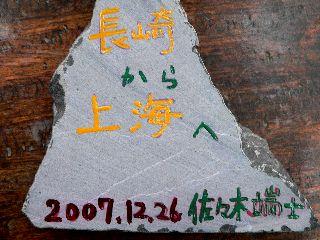 071226-Sasaki-isiita-.jpg