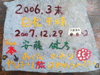 071231-Book-Isiita-.jpg