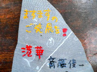 071231-Saito-Isiita-.jpg