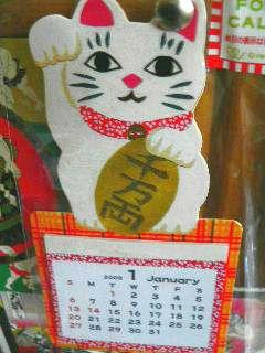 080102-AbeRitu-Koyomi-.jpg