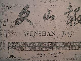 0916-WenshanBao-daiji-007.jpg