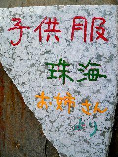 1222-isi-JyuHai-.jpg