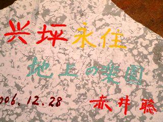 1229-isi-Akai-2.jpg