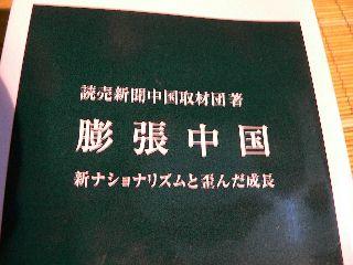 070910-book-boutyouChugoku-.jpg