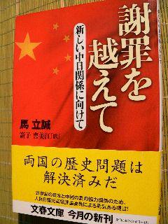 070910-book-syazaiokoete-.jpg