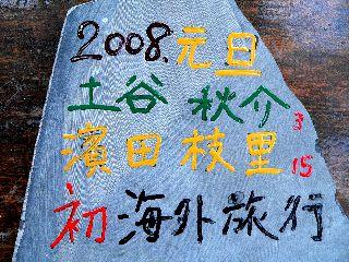 080103-Isiita-Hamada-.jpg