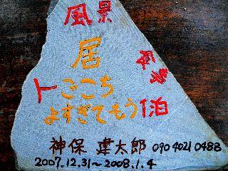 080103-Jinbou-isiita-.jpg