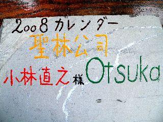 080106-08Carender-2.jpg