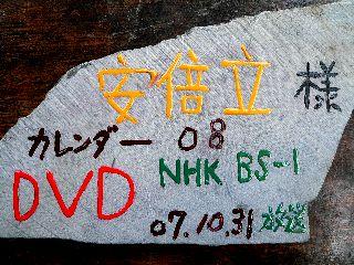 080106-Abe-isiita-.jpg