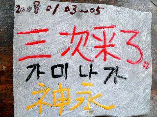 080106-isiita-Kaminaga-.jpg