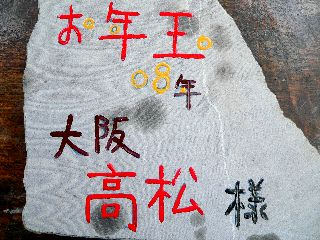 080106-isiita-Takamatu-.jpg