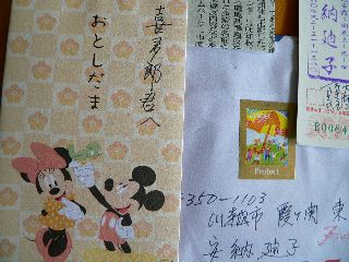 080109-Annou-nennga-.jpg