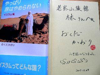 080113-Okuda-Book-.jpg