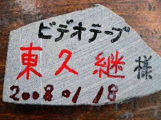 080120-Azuma-isiita-.jpg
