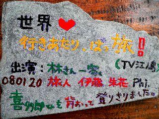 080120-isiita-Itou-.jpg