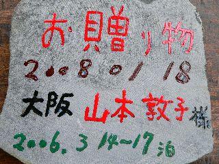 080120-isiita-okurimono-Yamamoto-.jpg