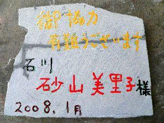 080125-Sunayama-isiita-.jpg