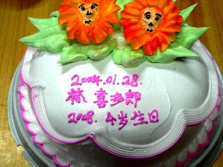 080127-4sai-Cake-.jpg