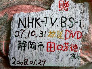 080131-DVD-ShiTaguti-isita-.jpg