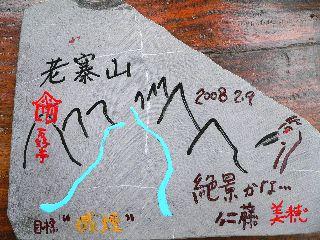 080209-isiita-Saitou-.jpg