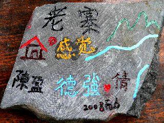 080211-Taiwan-isiita-.jpg