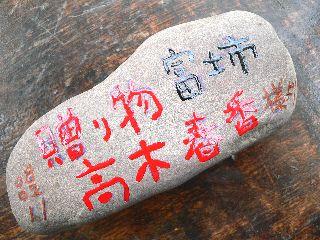 080211-isiita-Takagi-.jpg