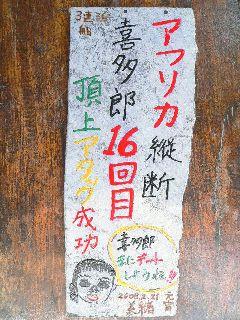 080221-isiita-Miho-3haku-.jpg