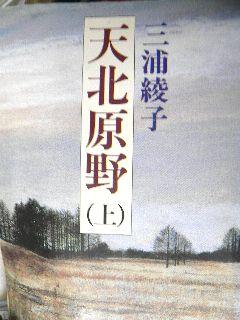 080224-Tenhoku-hyousi-Book-.jpg