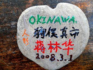 080302-Okinawa-isita-.jpg