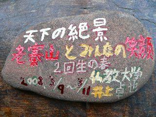 080311-BukyouU-isita-.jpg